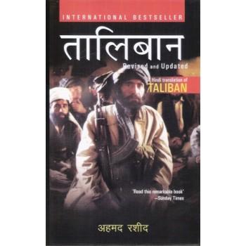 TALIBAN (in Hindi)