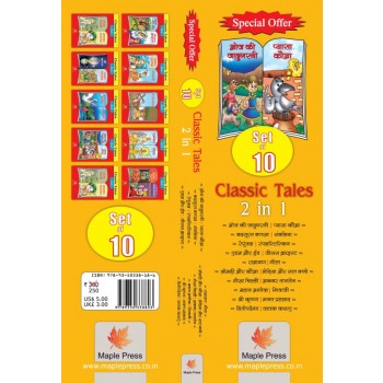 Classic Tales-2 In 1-(Set of 10) Hindi