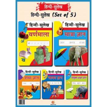 Hindi-sulekh (Set of 5)