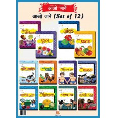 Aao Jaanain (Set of 12)